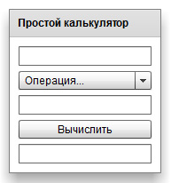 """Flex-приложение """"Простой калькулятор"""""""