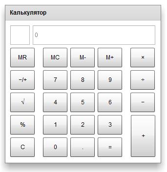 """Первоначальный вид приложения """"Калькулятор"""""""