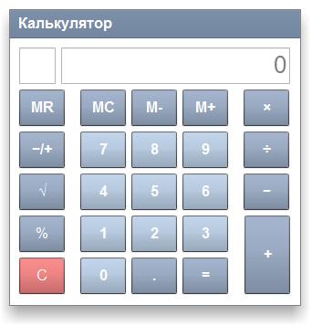 """Финальный вид приложения """"Калькулятор"""""""